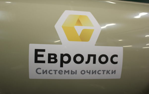 Производство септиков Евролос