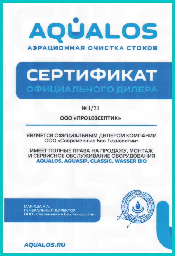 Сертификат официального дилера Аквалос